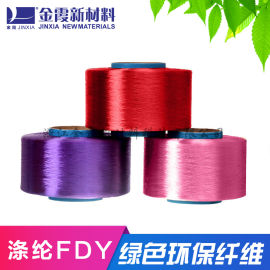 金霞化纤 150D36F有光有色涤纶丝 涤纶色丝