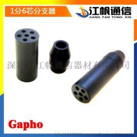 光纤束状6芯铠装塑料分支器