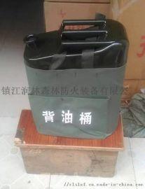 镇江润林背油桶 背水桶 加油器 便携式金属桶