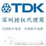 TDK【 C5750X7R2A475K0L0U】