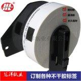 厂家直供 DK-11204标签 不干商标胶贴纸标签