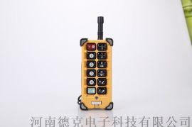 德克無線工業遙控器F23-A++MD遙控器