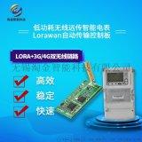 智能电表Lorawan LORA通讯传输控制模块