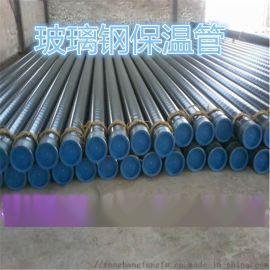 预制玻璃钢保温管,玻璃钢缠绕保温管