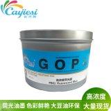 江苏胶印油墨 高浓度荧光油墨 801C蓝色 环保大豆油墨 纸张印刷油墨生产厂家