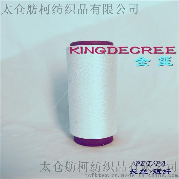 涤纶冰凉丝、冰凉丝、凉感丝、冰凉纱线、尼龙冰凉丝