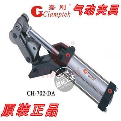 代理臺灣嘉剛clamptek氣動夾鉗 702DA氣動夾具 氣缸夾鉗