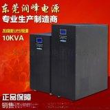 X熒光光譜儀穩壓器UPS電源潤峯UPS不間斷電源.工頻在線式不間斷UPS1KVA220V