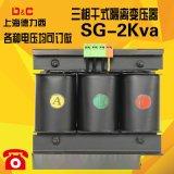 上海德力西三相干式隔离变压器SG-2Kva380V变220V机床伺服2KW变压器
