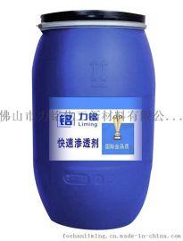力铭 LM-1101快速润湿渗透剂 毛皮化工助剂 皮革助剂 厂家     浓缩