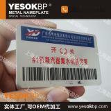 不鏽鋼條碼_不鏽鋼二維碼_KKS不鏽鋼條碼_不鏽鋼金屬條碼