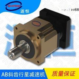 AB系列斜齿轮行星减速机、高精度、低噪音