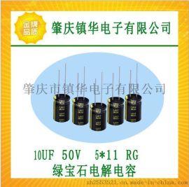 耐高溫,低阻抗,壽命長鋁電解,綠寶石(BERYL)鋁電解電容器 RG 10UF/50V 5*11