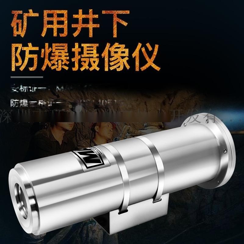环视通煤安标志光纤摄像仪kba127矿用防爆摄像机