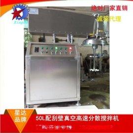 厂家直供星达0-100L美缝剂专用真空高速分散机真空高速分散搅拌机生产厂家