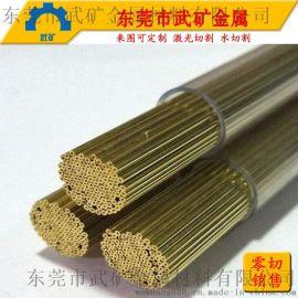 电极铜管厂 线切专用铜线 进口紫铜管 黄铜管 慢走丝打孔材料
