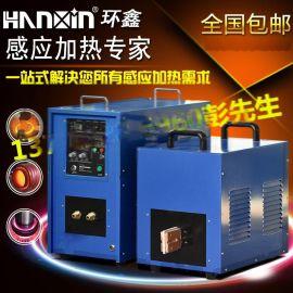 环鑫HGP-40高频纤焊 高频焊接机 高频焊接设备报价 高频焊接设备厂家