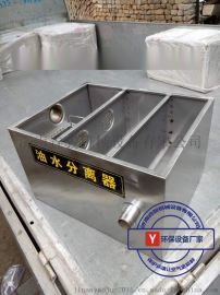 小型餐馆油水分离器设备厂家