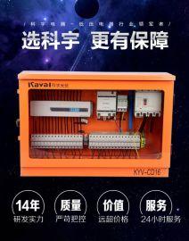 科宇电器 太阳能光伏智能防雷汇流箱 厂家直销 金太阳认证