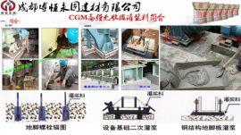 泸州灌浆料生产厂家、泸州膨胀水泥价格
