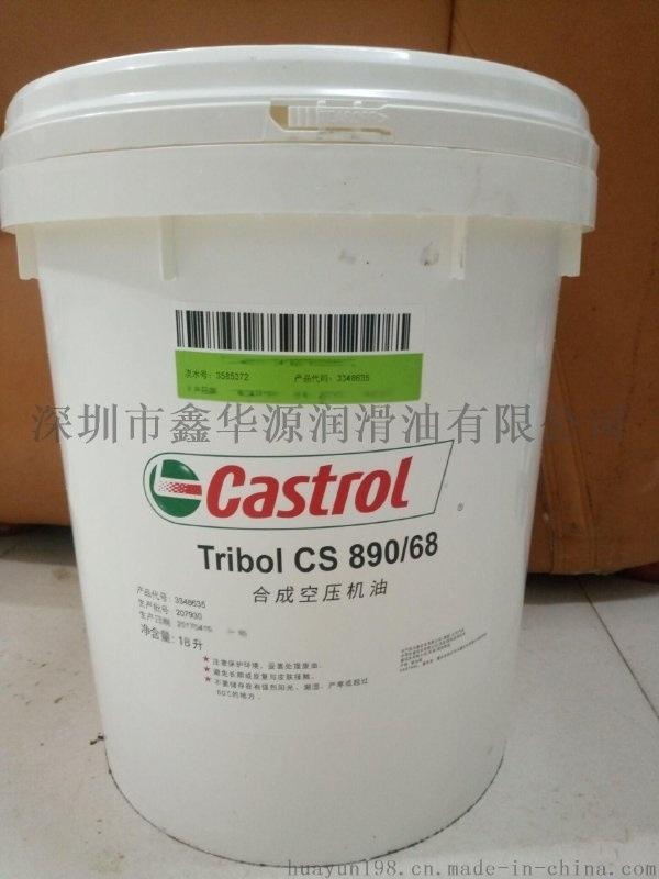 Castrol Tribol CS 890/68合成壓縮機潤滑油