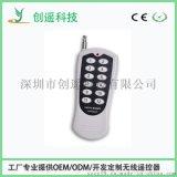 單個遙控器控制多個門無線遙控器/多按鍵大功率遠距離發射遙控器
