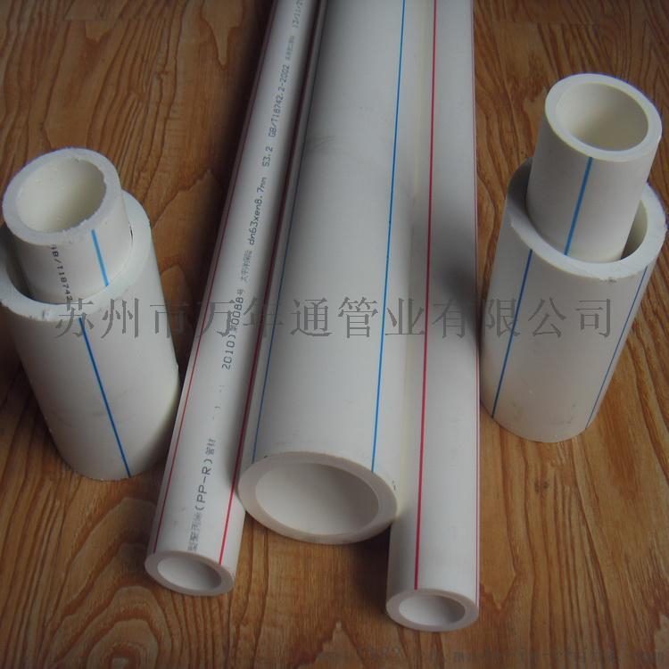 PPR自來水管材/PPR家裝管材管件/大口徑可定製
