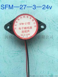 华讯达HXD 电子蜂鸣器 压电式有源 黑色塑壳 SFM-27