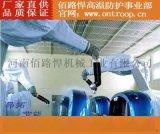 库卡喷涂机器人防护服_机器人防护罩定制