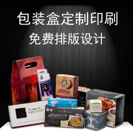 印得好 东莞包装盒制作 食品白纸板盒定制 礼品盒印刷厂家批发