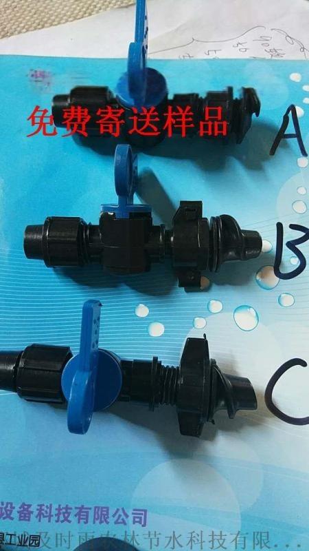 农业灌溉PE管专用16mm旁通阀门接头