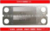 供应SONDEX 桑得斯 S21 板式换热器板片