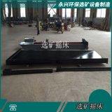 玻璃钢材质 重力选矿设备 泥沙摇床 选矿摇床1.8*4.5米
