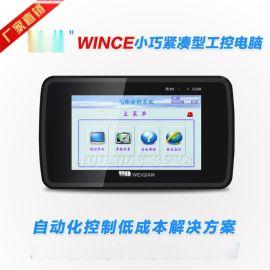 4.3寸触摸人机界面 plc工控一体平板电脑
