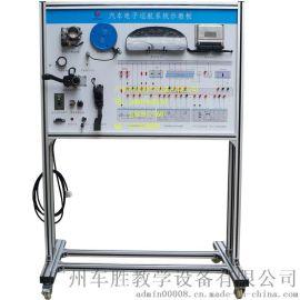 汽车教学设备 汽车电子巡航系统示教板 实训台 仪器