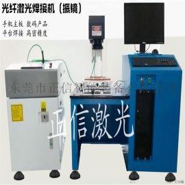 苹果数据线/Type-c屏蔽罩振镜激光焊接机自动化