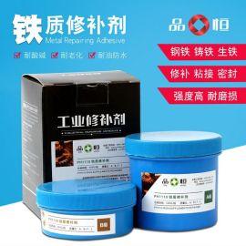 品恒PH-1110铁质修补剂 强力粘铁胶水 铁缺陷修复