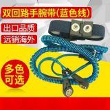 优质双回路有线防静电金属手腕带