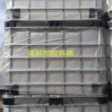 1立方PE噸桶1000公斤ibc集裝桶1噸儲罐
