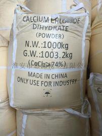 井神74%二水氯化钙1000KG出口融雪剂片钙