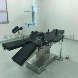 電動手術牀 多功能綜合液壓手術檯 骨科外科婦科用