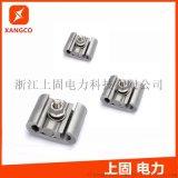 铝C型线夹 创通线夹CT/JC/JLC带绝缘护罩