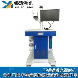 生产日期喷码机 光纤激光打标机 小型激光镭雕机