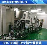 供应5加仑鲁泰CGF300大桶水灌装机生产线
