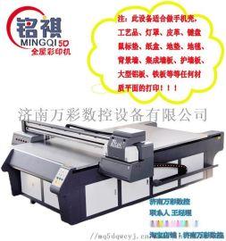 纸箱条码uv打印机 uv-2513 操作流程