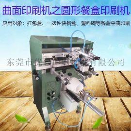 快餐盒丝印机打包盒滚印机塑料餐盒饭碗丝网印刷机