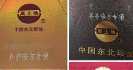 广州食品仪器包装彩盒生产批号打码机CO2激光喷码机