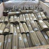 专业定尺加工 毛细铜管 O型黄铜管 厂家可定制