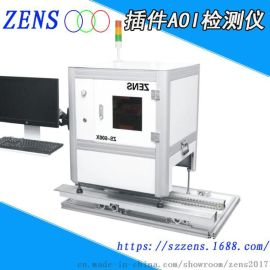 正思视觉ZS-600X插件aoi 插件检测仪