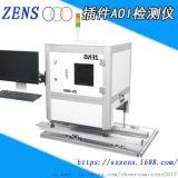 正思视觉iZS-600X插件aoi 插件检测仪